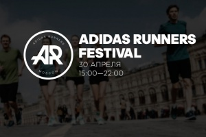 ADIDAS RUNNERS FESTIVAL