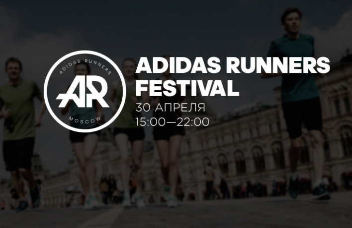 ADIDAS RUNNERS FESTIVAL