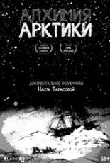 Алхимия Арктики