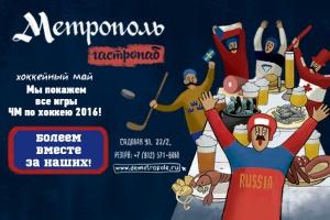 Чемпионат мира по хоккею в гастропабе «Метрополь»