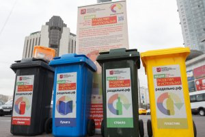 Акция по раздельному сбору мусора пройдет с 13 мая по 25 июня