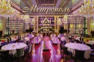 Ресторанный комплекс «Метрополь» открыл Majestic Hall