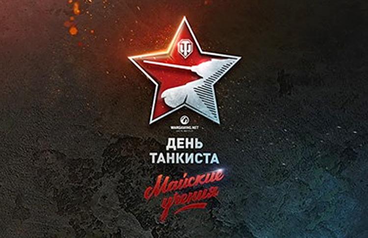 Фестиваль «День танкиста: Майские учения»