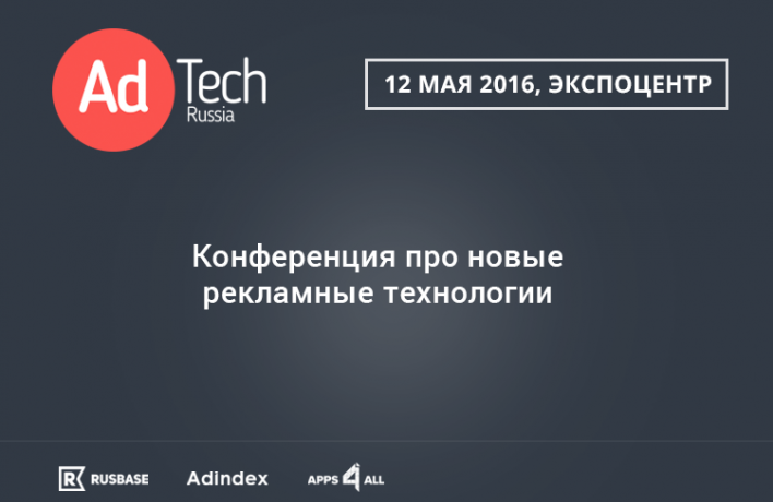 AdTech Russia 2016 – новая конференция для маркетологов и рекламистов