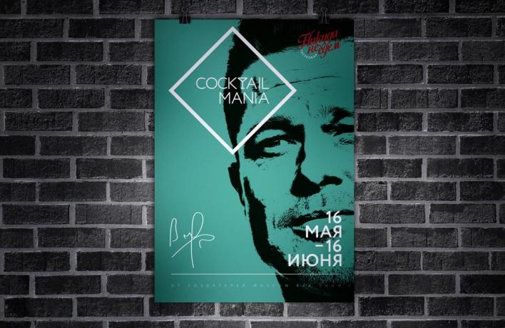 В Москве пройдет первый фестиваль «кинококтейлей»
