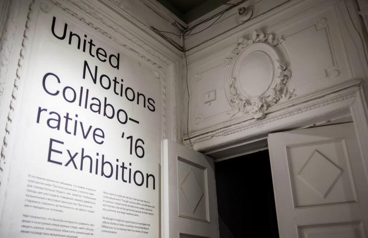 Международная выставка плакатов United Notions