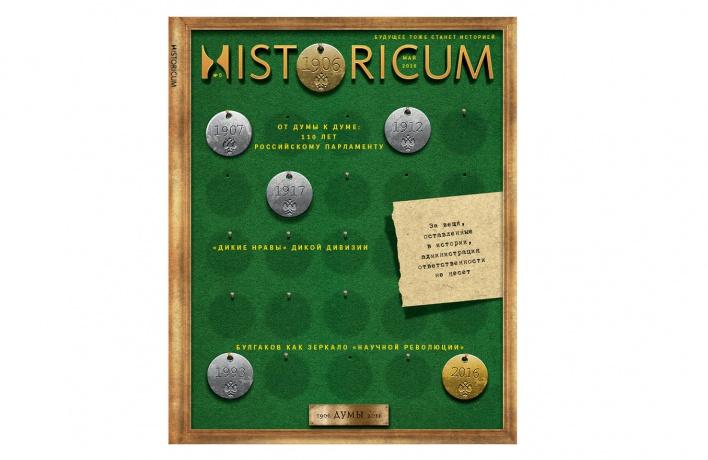 Журнал Historicum – будущее тоже станет историей