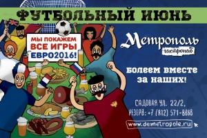 Евро-2016 в гастропабе «Метрополь»
