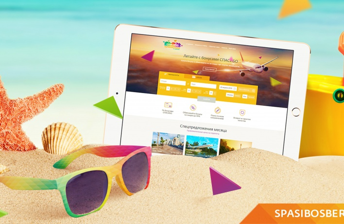 Откройте сезон отпусков вместе со Spasibosberbank.travel