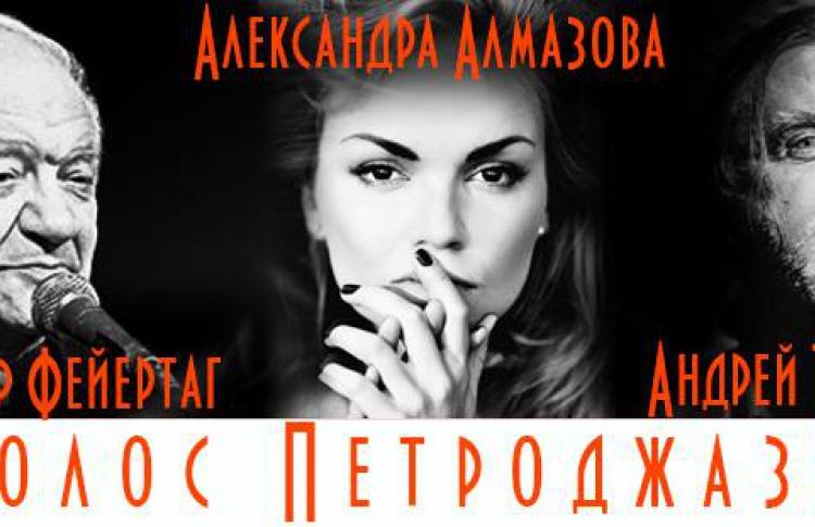 Конкурс-концерт «Голос Петроджаза»