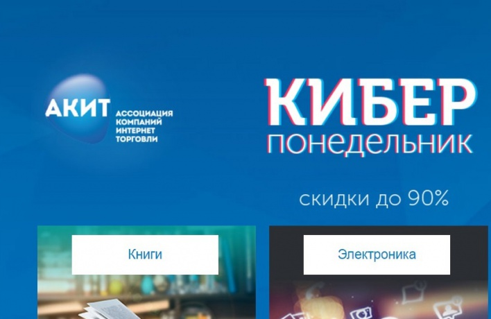 OZON.ru снизит цены на 90% в первый майский Киберпонедельник