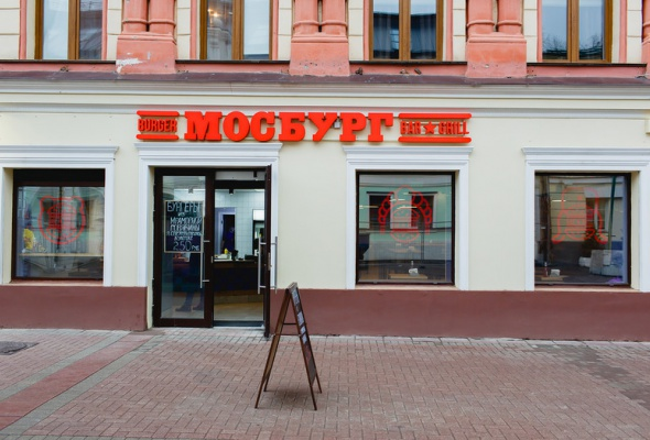 мосбург - Фото №1