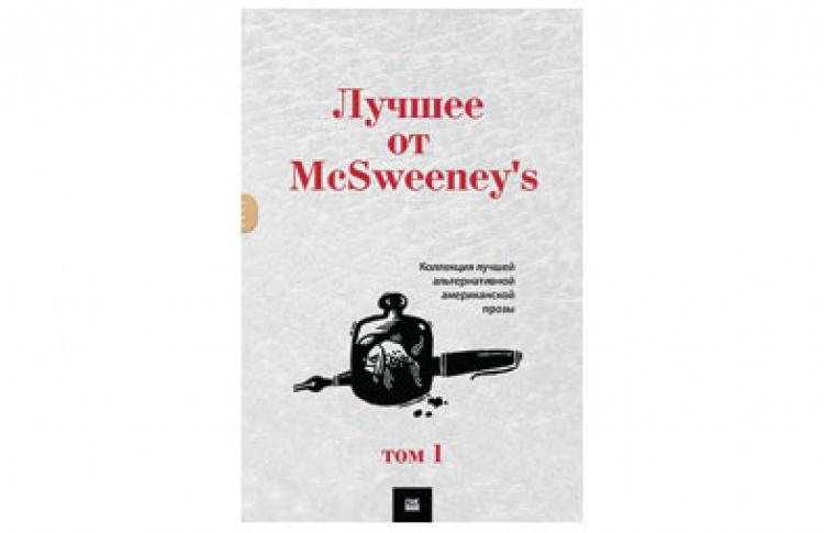 Лучшее от McSweeney's