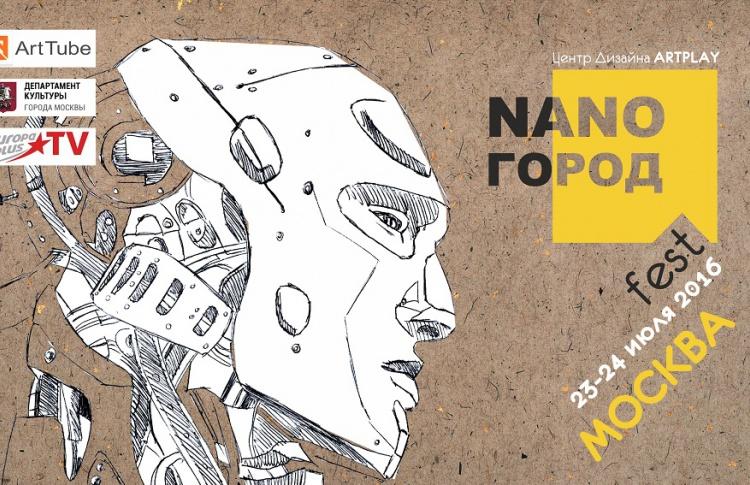 Фестиваль NANO-Город
