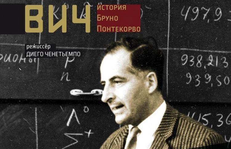 Максимович. История Бруно Понтекорво