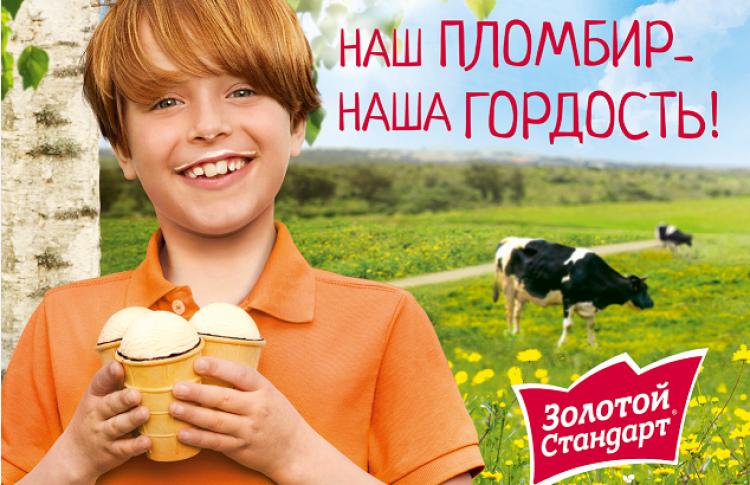 Секрет вкусного лета раскрыт: «Золотой стандарт» представил новый пломбир  на «Празднике мороженого 2016»