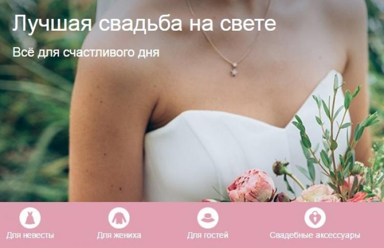Онлайн-магазин OZON.RU запустил новый раздел «Свадебные товары»