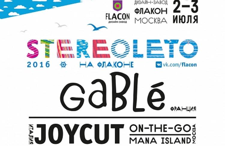 Петербургский фестиваль Stereoleto впервые приедет в Москву