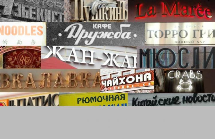 От «Катка» до «Рынка и общепита»: эволюция московских названий