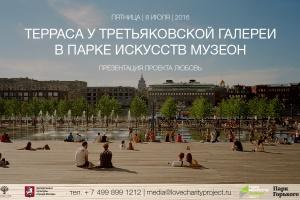 Открытие арт-проекта «ЛЮБОВЬ»
