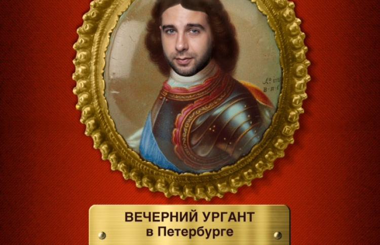 Вечерний Ургант в Петербурге