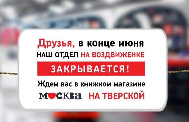 Книжный магазин «Москва» на Воздвиженке закрывается