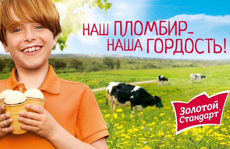 Пломбир «Золотой стандарт» - вкусная гордость России