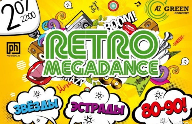 Концерт Retromegadance