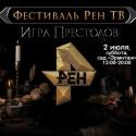 Еда близко: фестиваль «ИГРА ПРЕСТОЛОВ РЕН ТВ» в саду «Эрмитаж»