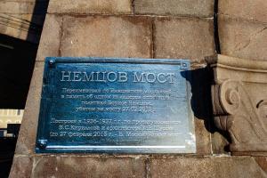 В Москве появились мемориальные знаки Бориса Немцова