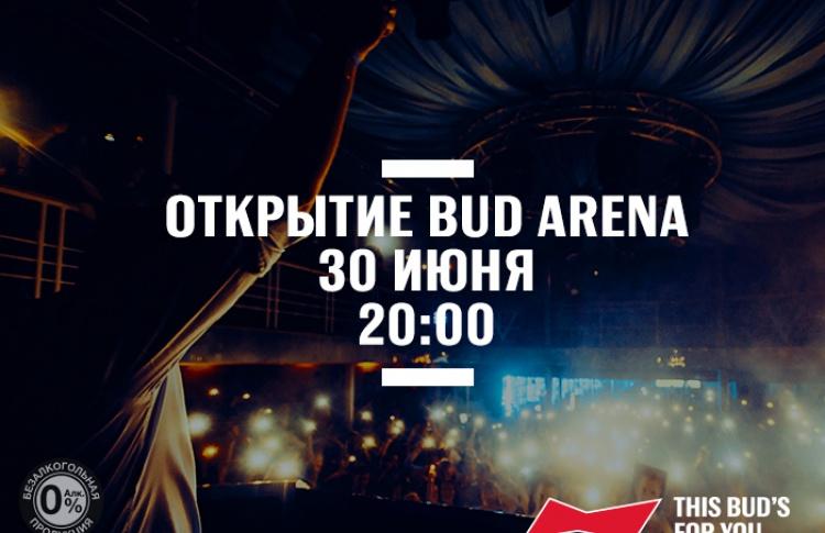 Открытие  Bud Arena