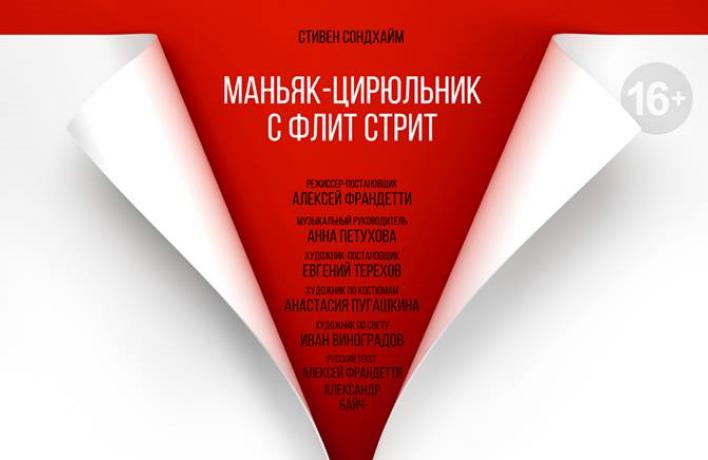 В Москве впервые покажут мюзикл «Суини Тодд»