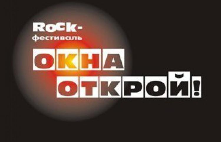 Рок-фестиваль «Окна Открой»