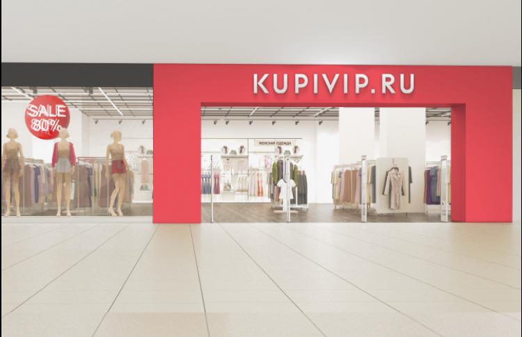 В ТЦ «Калита» открывается второй магазин KupiVip.ru