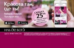 Встречайте мобильное приложение ИЛЬ ДЕ БОТЭ!