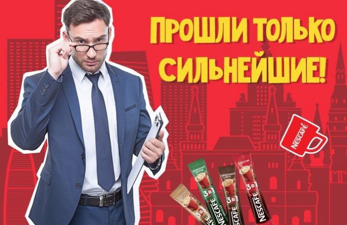 Студенты со всей России приняли участие в борьбе за стажировку мечты