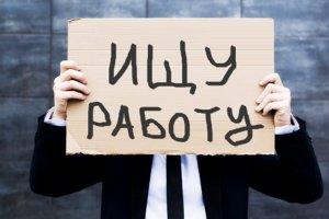 Безработных москвичей стало на четверть больше