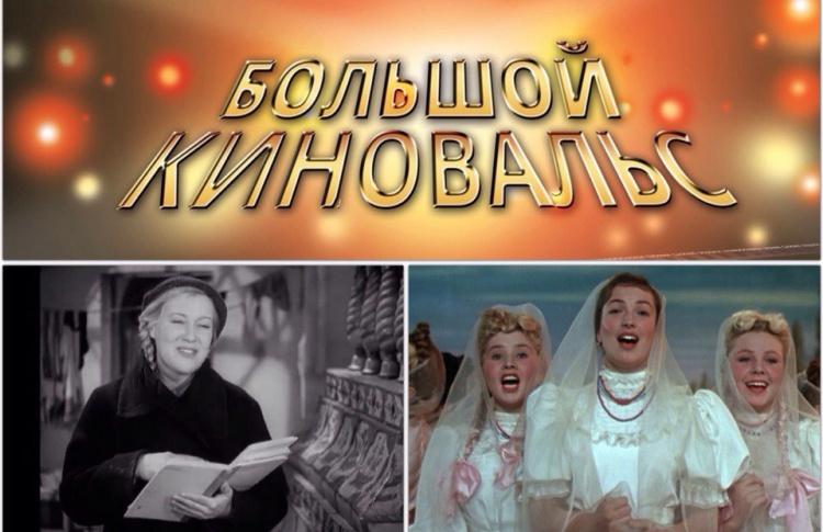 Кремлёвский дворец приглашает  на «Большой киновальс»