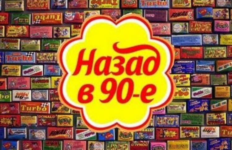 В «Музеоне» покажут рекламные ролики 90-х