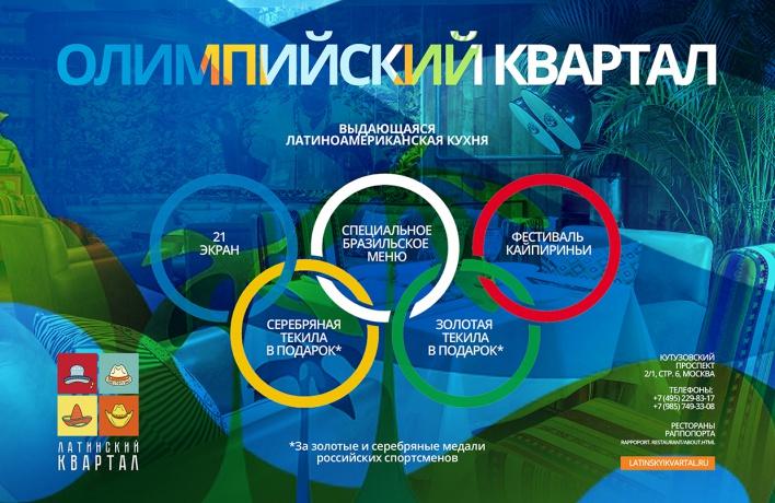 Олимпийский Квартал