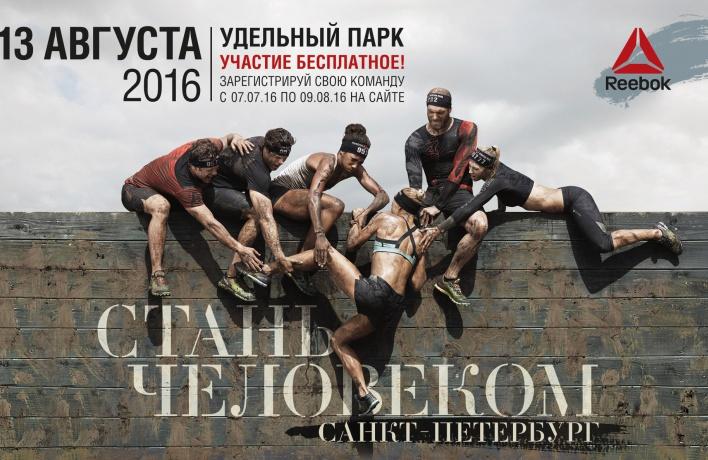 «Стань человеком» приходит в Петербург
