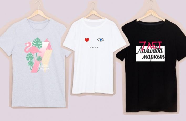 «Ламбада-маркет» к своему семилетию выпустит коллекцию футболок