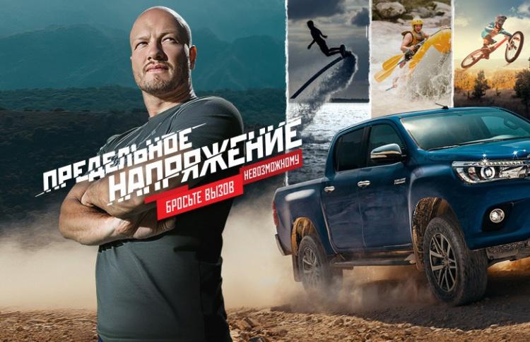 Toyota Hilux стал главным героем нового экстремалити-шоу «Предельное напряжение»