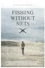 Рыбалка без сетей
