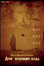 Дни будущих Будд