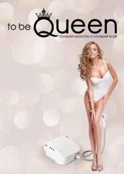 Инновационный аппарат для лазерной эпиляции в Галерее красоты To be Queen