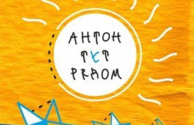 Фестиваль «Антон тут рядом» пройдет на острове Новая Голландия