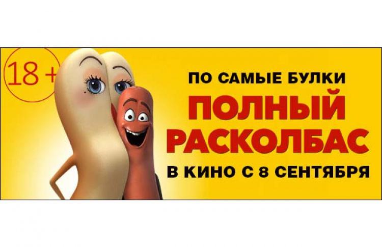 Выиграй билеты на спецпоказ мультфильма «Полный расколбас»