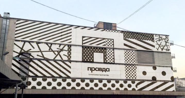 Центр городской культуры «Правда»