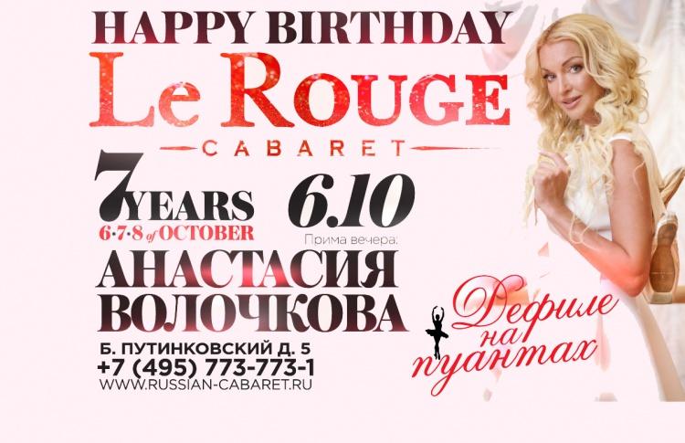 7 лет удовольствия в Cabaret Le Rouge!